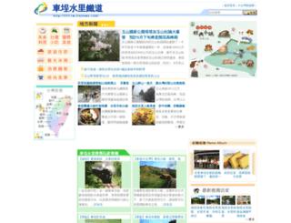 553.travel-web.com.tw screenshot