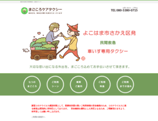 556care.net screenshot