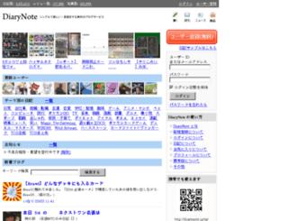 56539.diarynote.jp screenshot