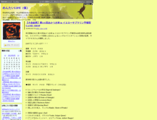 57008.diarynote.jp screenshot