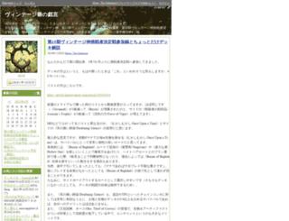 58564.diarynote.jp screenshot