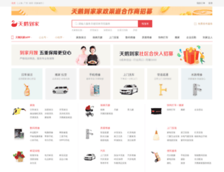 58daojia.com screenshot