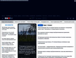 59.ru screenshot
