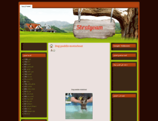 5bralyoum.blogspot.com screenshot