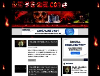 5ch-excite.com screenshot
