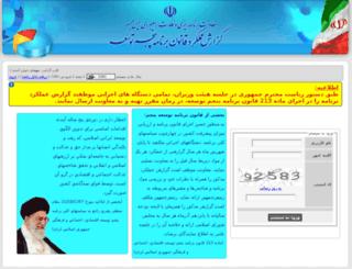 5dpr.mporg.ir screenshot