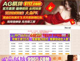 5hei.net screenshot