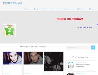 5mp3org.ru screenshot