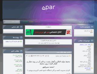 5par.vcp.ir screenshot