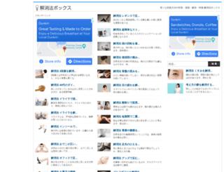 5renkei-tsukuba.jp screenshot