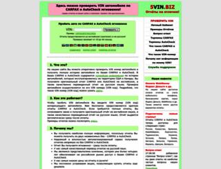 5vin.biz screenshot