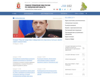 66.mvd.ru screenshot