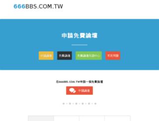 666bbs.com.tw screenshot