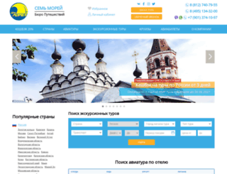 7-seas.ru screenshot