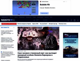 70.ru screenshot