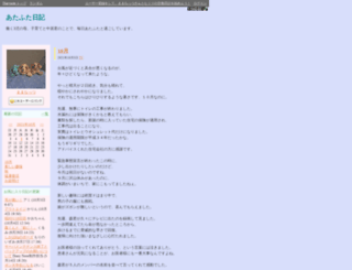 70056.diarynote.jp screenshot
