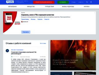 711.ru screenshot