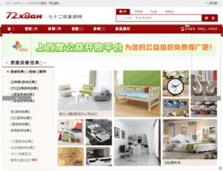 72xuan.com screenshot