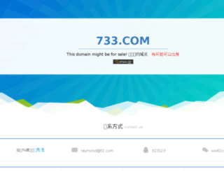 733.com screenshot