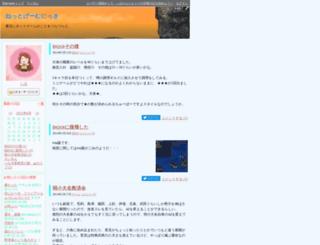 76731.diarynote.jp screenshot