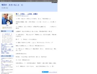 76749.diarynote.jp screenshot