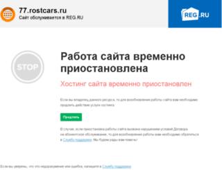 77.rostcars.ru screenshot