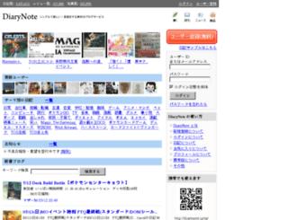 77486.diarynote.jp screenshot
