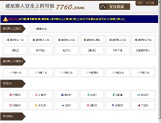 7760.com screenshot