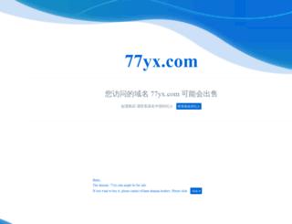 77yx.com screenshot