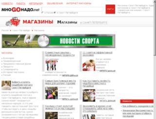 78-shopping.mnogonado.net screenshot