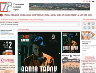 78.com.ua screenshot