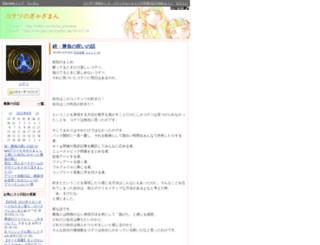 78588.diarynote.jp screenshot