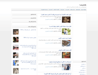 7akawenaa.blogspot.com screenshot