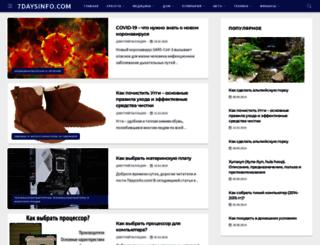 7daysinfo.com screenshot