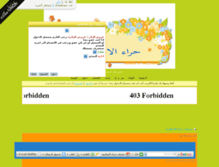 7eraa.montadamoslim.com screenshot