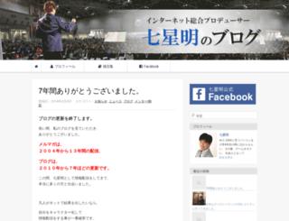 7hoshi.biz screenshot
