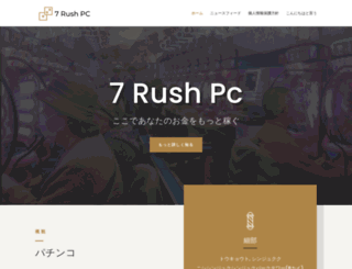 7rush-pc.net screenshot