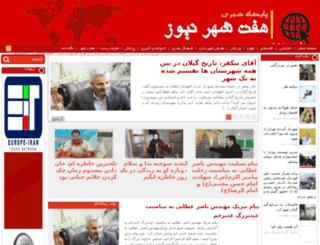 7shahrnews.ir screenshot