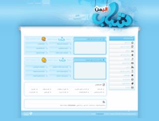 7yemen.com screenshot