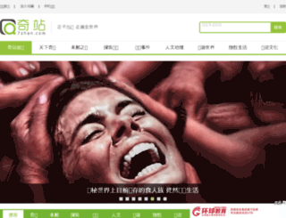 7zhan.com screenshot