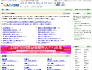 8.toocle.com screenshot