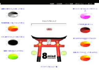 8000000-mind.com screenshot