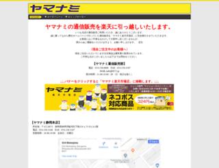 8073.jp screenshot