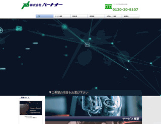 8107.co.jp screenshot