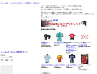 81496parts.com screenshot