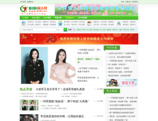 8181.cn screenshot
