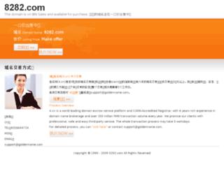 8282.com screenshot