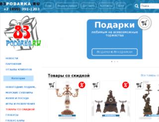 83podarka.ru screenshot
