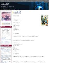 85953.diarynote.jp screenshot