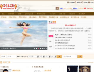 86hanzi.com screenshot